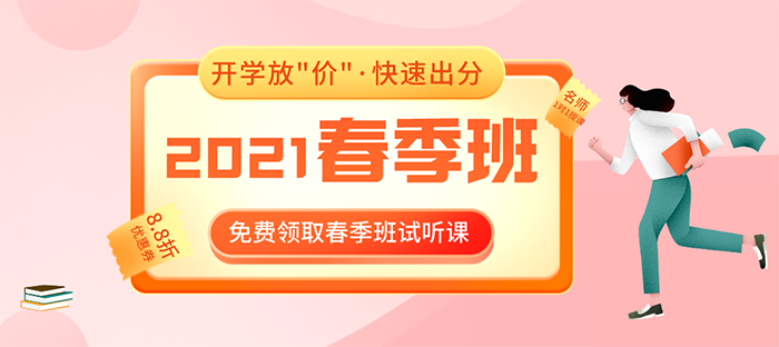 朗思教育2021雅思/托福春季班开班,更好出分!